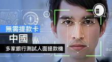 無需提款卡,中國多家銀行測試人面提款機