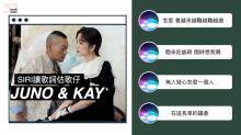 Juno麥浚龍 & Kay謝安琪 挑戰「SIRI讀歌詞估歌仔」