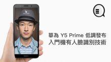 華為 Y5 Prime 低調發布:入門機有人臉識別技術