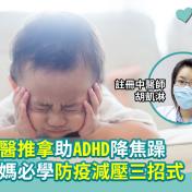 【親子醫健】中醫推拿助ADHD降焦躁 爸媽必學防疫減壓三招式