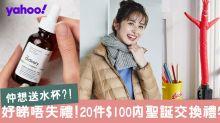【聖誕禮物2019】$100禮物買得好好睇睇!20件交換禮物不失禮推介