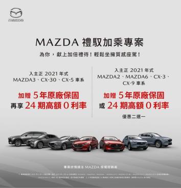 Mazda新春推「禮馭加乘專案」!購車享5年原廠保固、24期高額零利率