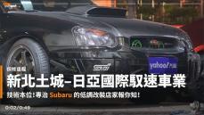 【保修速報】穿越任意門來到香港一隅!新北土城日亞國際馭速車業!