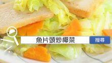 食譜搜尋:魚片頭炒椰菜