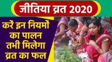 Jivitputrika Vrat 2020: Jivitputrika Vrat Niyam | Jiyutiya Vrat Niyam