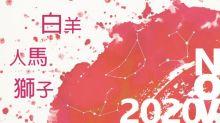 2020年11月火象星座運勢【白羊、獅子、人馬】人馬要主動聯絡情人