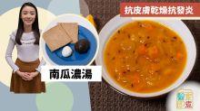 【南瓜食譜】南瓜濃湯胡蘿蔔素豐富!抗皮膚乾燥痕癢抗發炎
