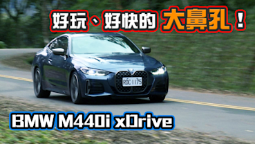 【試駕影片】BMW M440i xDrive 當腎演化成肺,新世代雙門轎跑參見!