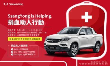 熱血響應救庫存!SsangYong雙龍汽車發起捐血助人行動