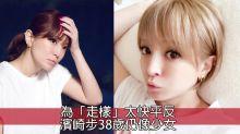 港女講日:中女必讀!濱崎步5個減齡髮型