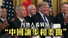 內地人看貿協:中國讓步和委曲