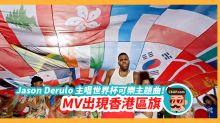 Jason Derulo 主唱世界杯可樂主題曲!MV出現香港區旗