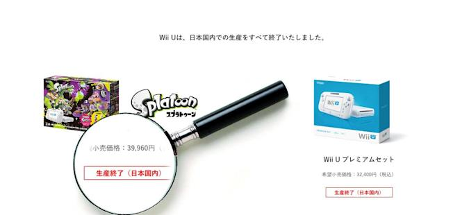 Nintendo kills the Wii U, at least in Japan