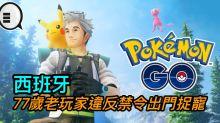 西班牙《Pokemon Go》77歲老玩家違反禁令出門捉寵