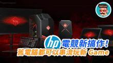 HP 電競新搞作!舊電腦都可以串流玩新 Game