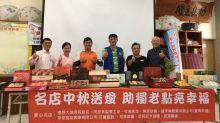 花蓮9家糕餅業聯手捐月餅 轉贈獨居長者和經濟弱勢
