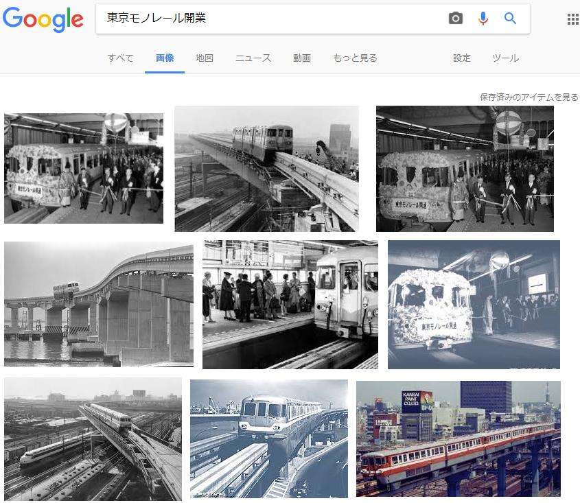 1964年の今日、浜松町駅~羽田駅間でモノレールが開業しました:今日は ...