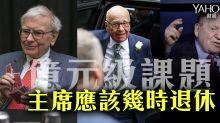 億元級課題:上市公司主席應該幾時退休