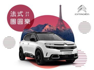 2021 Citroën法式團圓樂新春健診12/1起開跑、鐵粉返廠可享零件優惠68折!