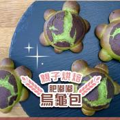 【烘焙食譜】親子簡易烘焙零失敗抹茶麵包 造型可愛肥嘟嘟抹茶烏龜包
