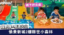 【親子好去處】愉景新城2樓隱世小森林:Play House Play Café玩越野陣+噴波火山