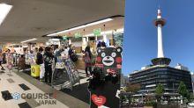 【京都】京都Tower = 遊客萬事屋