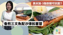【減壓食譜】香煎三文魚配沙律和薯蓉!奧米加3脂肪酸可抗壓?