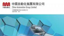 【569】中國自動化賣鐵路相關業務 套現近8000萬人幣