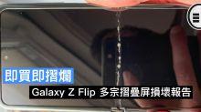 即買即摺爛,Galaxy Z Flip 多宗摺疊屏幕損壞報告