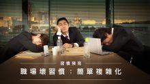 【習慣預見】職場壞習慣:簡單複雜化