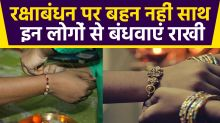 Rakshabandhan 2020: If you Don't Have Sisters then Tie Rakhi from them