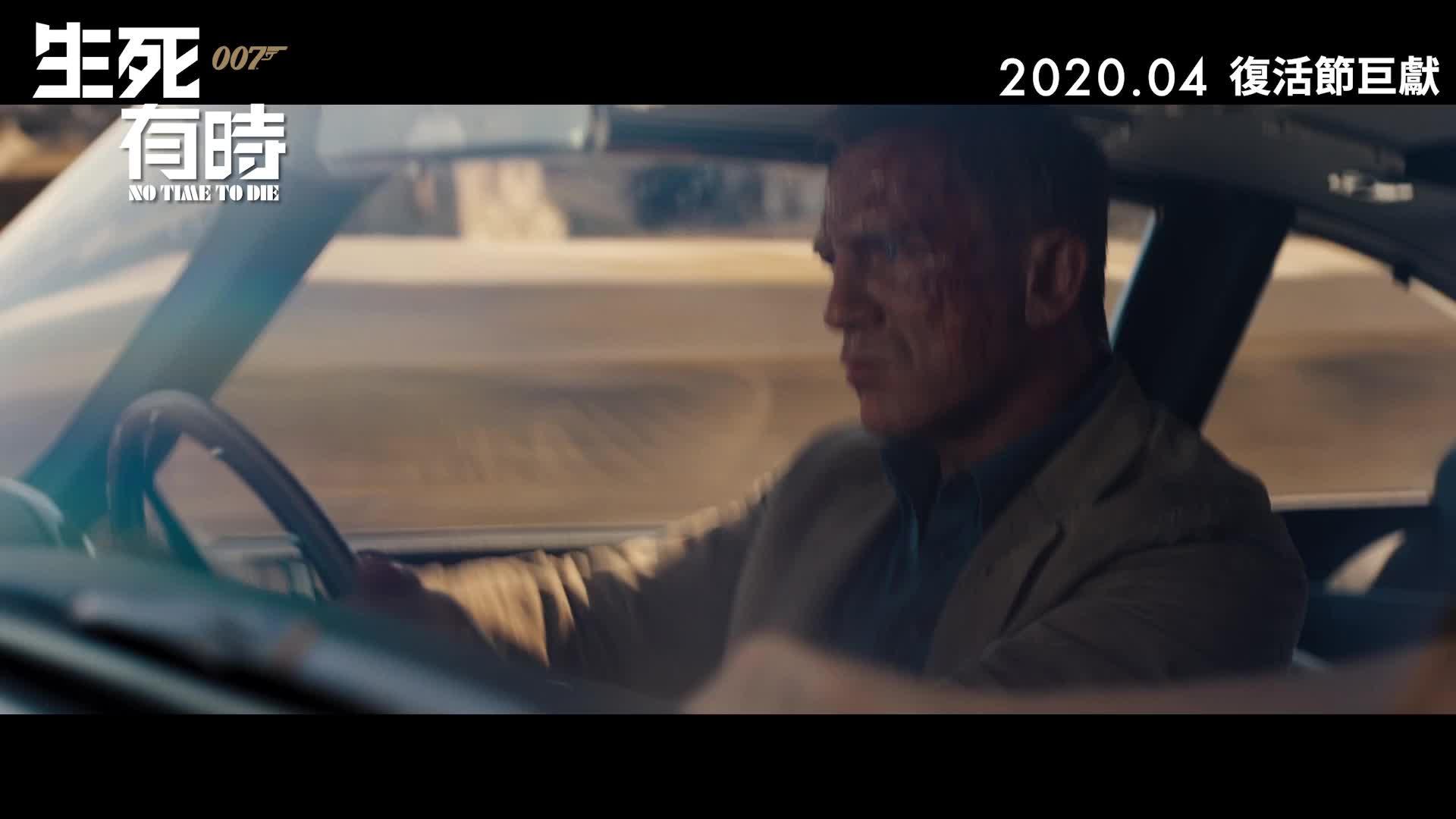 《007:生死有時》電影預告