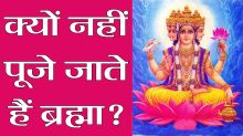 Reasons why Lord Brahma is not worshipped devotionally