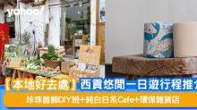 【本地好去處】西貢悠閒一日遊行程推介 珍珠首飾DIY班+純白日系Cafe+環保雜貨店