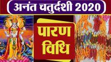 Anant Chaturdashi 2020: Anant Chaturdashi Parana Vidhi