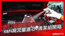 【開箱直擊】大口吸氣更帶勁!K&N高流量空氣濾芯與專用清潔保養組超划算開箱!