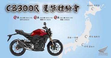 Honda CB300R夏祭體驗會即日起開放報名、結合日本特色景點打造全新關卡體驗!