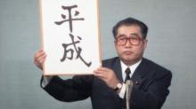 再見「平成」 日本2019年4月轉年號
