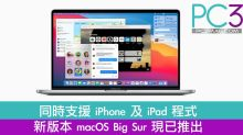 同時支援 iPhone 及 iPad 程式 新版本 macOS Big Sur 現已推出
