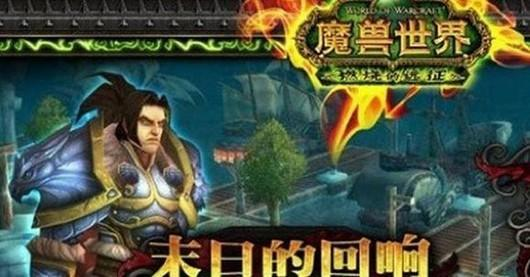 China adding new restrictions on online games August 1