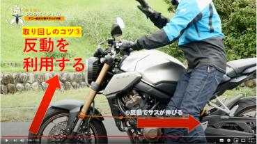 【編輯長專欄】騎乘小教室!利用反作用力移動車身