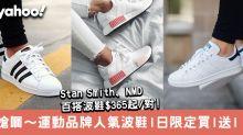【adidas減價】波鞋一日限定買一送一!人氣Stan Smith折實$365起/對