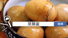 食譜搜尋:茶葉蛋