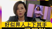 【觸及底線】毛舜筠自爆拍邊套戲失女性尊嚴?