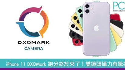 iPhone 11 DXOMark 跑分終於來了!雙鏡頭攝力有驚喜!