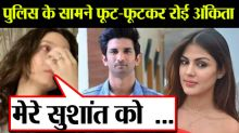 Sushant's Ex girlfriend Ankita cries badly in front of Police because of Rhea Chakraborty