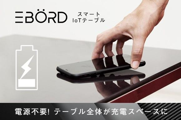 Photo of EBÖRD, a Qi charging table that does not require a power supply, stores electricity with natural light and indoor light-Engadget Japan Version