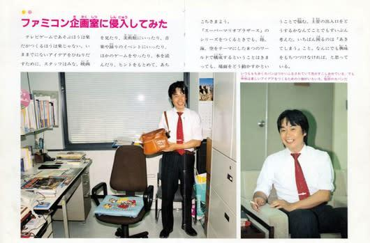Old Nintendo picture book highlights young Miyamoto, other Mario vets