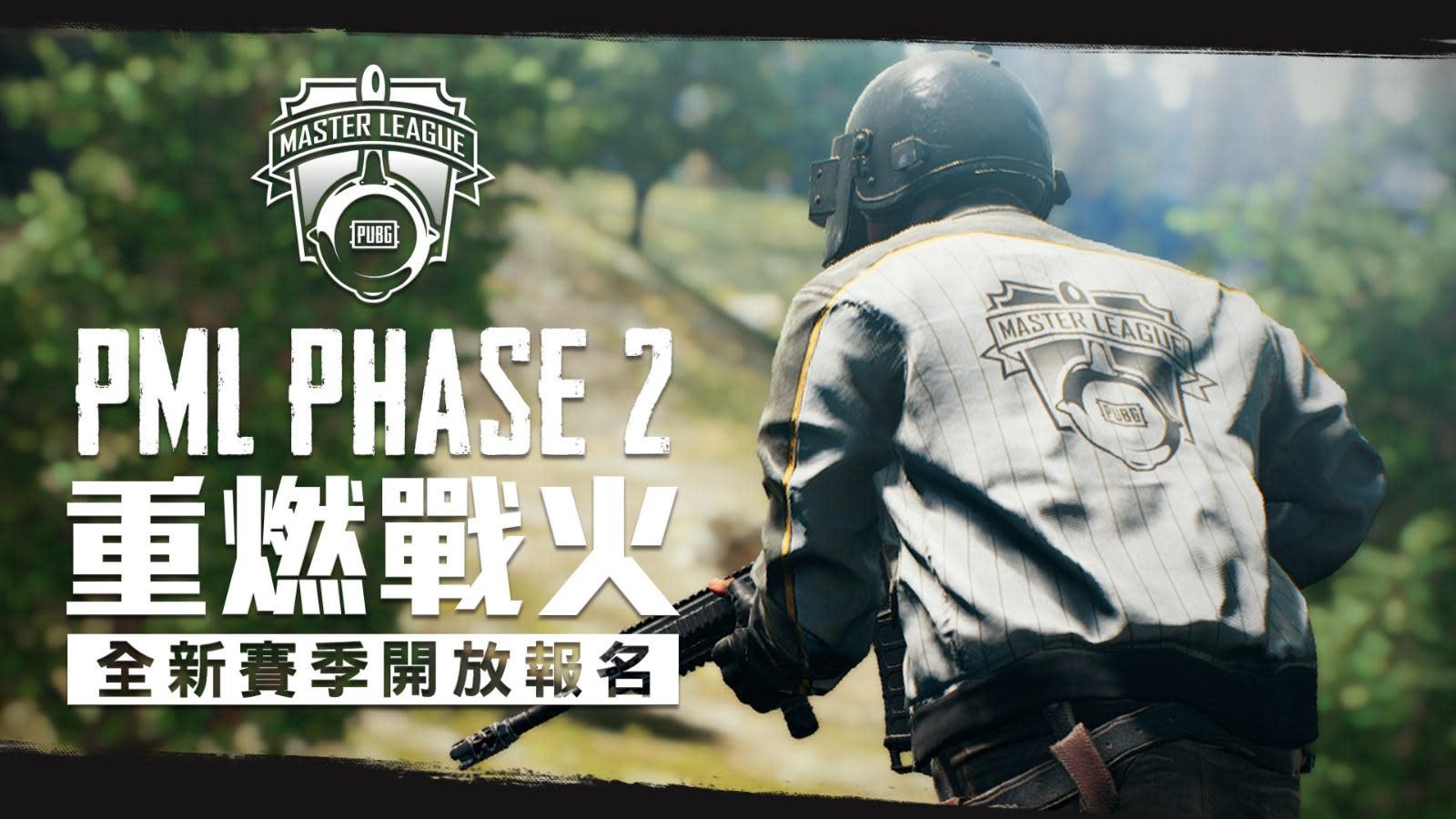 PML Phase 2全新賽季報名開跑!