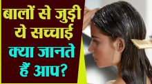 Know some myths and their truth related to hair care
